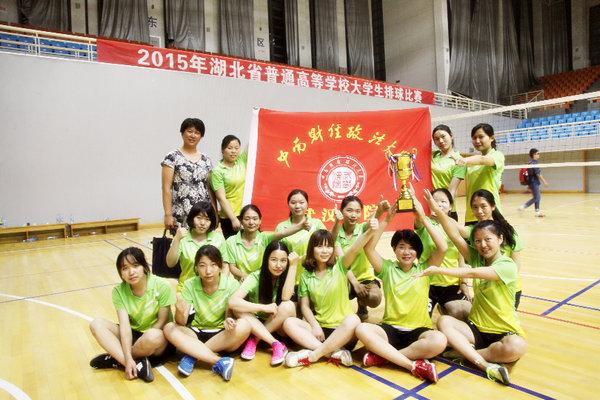 我院女子排球队荣获湖北省2015年大学生排球比赛丙组亚军