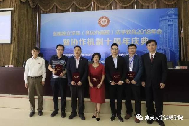我系刘红副教授参加全国民办高校法学教育年会
